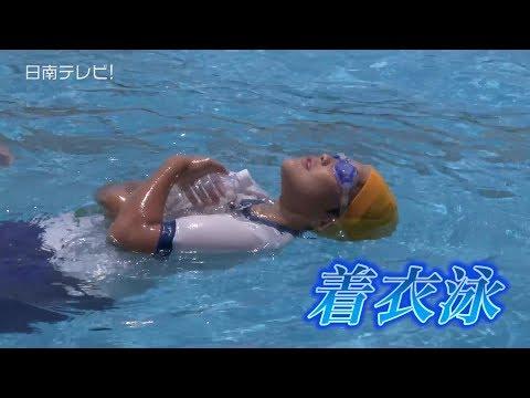 小学校で着衣泳の体験学習(宮崎県日南市)