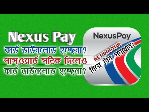 Nexus Pay Inactive Card Add Problem Solution | Nexus Pay App Problem Solution 2019
