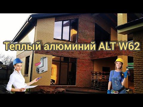 Остекление дома алюминиевыми окнами ALUTECH W62 с портальной дверью, внешней ламинацией и тонировкой