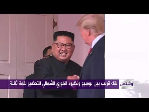 العرب اليوم - شاهد: لقاء قريب بين بومبيو ونظيره الكوري الشمالي للتحضير لقمة ثانية
