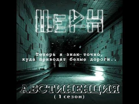 Церн - Абстиненция  (Альбом).