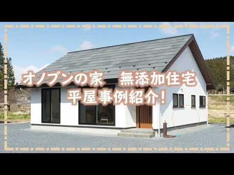 無添加住宅オノブンの家 平屋事例を写真で紹介!/ルームツアー/平屋