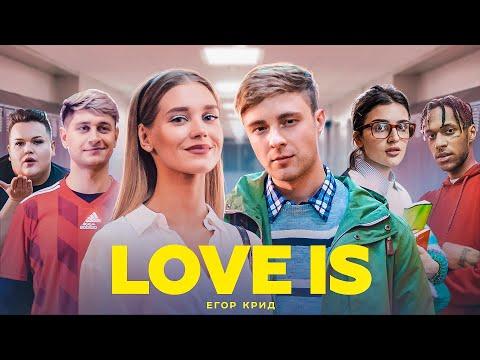 Егор Крид - Лове ис (Премьера клипа 2019)