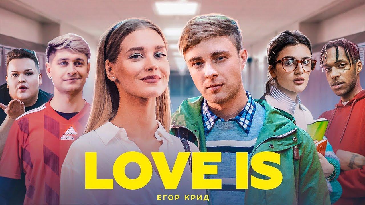 Егор Крид — Love Is