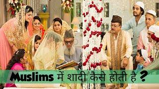 Muslim Marriage Rules | मुस्लिम निकाह के नियम और प्रक्रिया