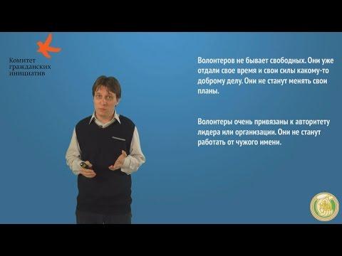 Юрий Белановский-Как привлечь волонтёров и как с ними работать
