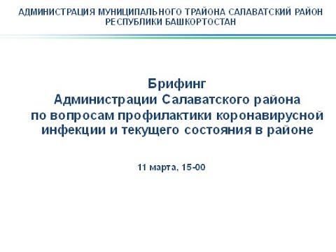 Брифинг  «Обстановка по коронавирусной инфекции на территории Салаватского района» от  11.03.2021