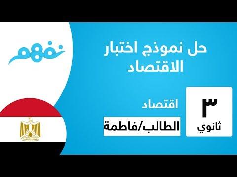 حل نموذج اختبار الاقتصاد - للثانوية العامة 2015\/2016 - المنهج المصري - نفهم
