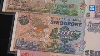 狮城时事 | 新加坡货币历史:新元的诞生