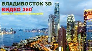 Владивосток insta360 Панорамное видео. Вращай пальцем.