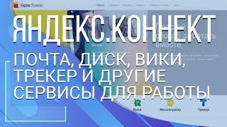 Яндекс.Коннект. Сервисы для командной работы в облаке