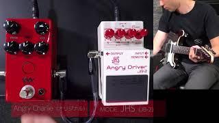 BOSSJB-2AngryDriverサウンドチェックPart2オリジナルモデルと比較