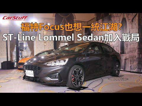 福特Focus也想一統江湖? ST-Line Lommel Sedan加入戰局