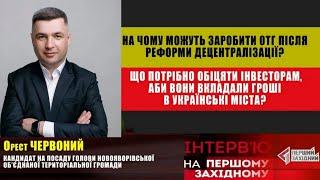 Орест Червоний про те, що потрібно обіцяти інвесторам, аби вони вкладали гроші в українські міста?