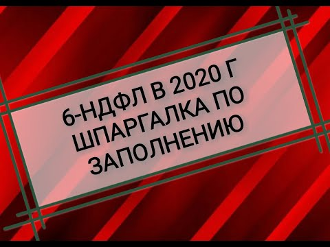 6-НДФЛ отчет за 9 месяцев 2020. Инструкция по заполнению отчета 6-НДФЛ в 2020г.