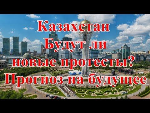 Казахстан. Будут ли новые протесты? Прогноз на будущее.