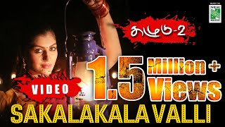 Kazhugu 2 - SakalakalaValli ( Video Song )   Yuvan Shankar Raja   Krishna   Yashika   Bindu Madhavi