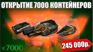 ТАНКИ ОНЛАЙН l ОТКРЫЛ 7000 КОНТЕЙНЕРОВ за 245 000 РУБЛЕЙ! l ВЫПАЛИ ВСЕ СКИНЫ и КРАСКИ !