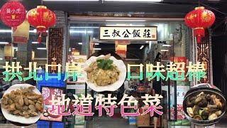 港珠澳大橋 珠海美食 三叔公飯莊 拱北口岸 地道特色菜