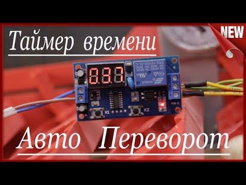 Самодельный инкубаторТаймер Схема подключния автопереворота лотка для яиц в инкубаторе своими рукам.