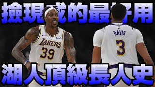 【NBA軼事】湖人專門蒐集別人家的頂級長人?他們當年加盟湖人的前因後果?