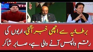 Sabir Shakir shares good news, UK helps Pakistan