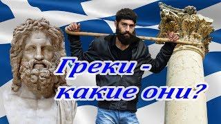 Греки - какие они? Национальные особенности и обычаи греков.