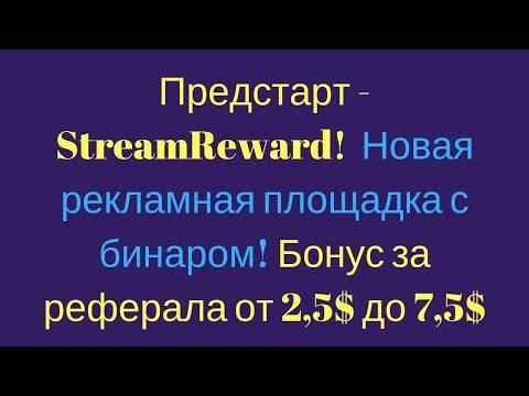 Предстарт StreamReward   Новая рекламная площадка с бинаром! Бонус за реферала от 2,5$ до 7$