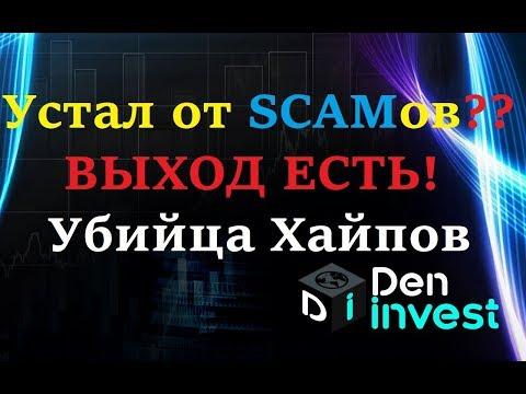 Prizm убийца хайпов Призм обзор отзывы +100% за 100 дней ЛЕГКО!