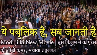 मोदी जी की फिल्म ने कांग्रेस की तोड़ी कमर, मचाया तहलका- खूब वायरल हो रही हैं, मूवी देख राहुल रो पड़े !