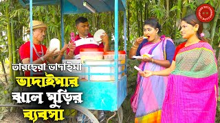 ভাদাইমার ঝাল মুড়ির ব্যবসা | তারছেরা ভাদাইমা | Vadaimar Jhal Murir Babsha | Tarchera Vadaima Koutuk