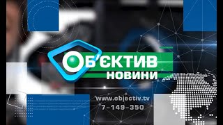 """""""Объектив-новости"""" 22 июля 2021"""