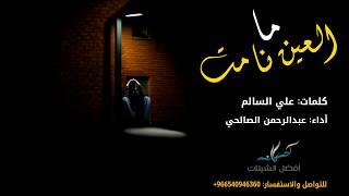 شيلة العين ما نامت | أداء عبدالرحمن الصالحي | 2018