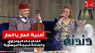 اغاني طرب MP3 أغنية العار يا العار من أداء الفنان خالد البوعزاوي و الفنانة خديجة البيضاوية تحميل MP3