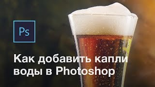 Как добавить капли воды на бокал или бутылку в фотошопе