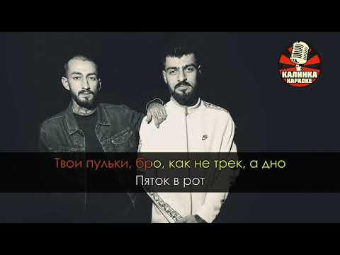 MiyaGi & Andy Panda - Колизей (Минус - Текст)