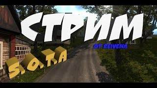 S.O.T.A. - Stalker Online Time Anomaly стрим!