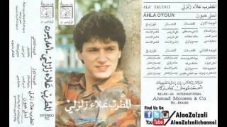 مازيكا علاء زلزلي - اسير الحب - البوم احلى عيون -Alaa Zalzali Aser elhob تحميل MP3