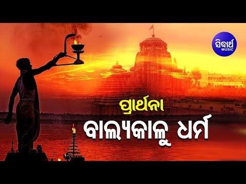 Balyakalu Dharma - Odia Morning  Bhajan - ବାଲ୍ୟକାଳୁ ଧର୍ମ | Monali | Sidharth Bhakti