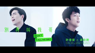 Haor許書豪 ft. 蕭敬騰 Jam Hsiao【別再叫我哥 Don't Call Me Bro 】Official Music Video
