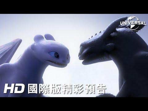 【馴龍高手3】最新精彩預告-2月1日 農曆春節 歡樂登場