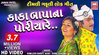 Kaka Bapa Na Poriya Re : કાકા બાપાના પોરીયા રે | Gujarati Song | Kamlesh Barot