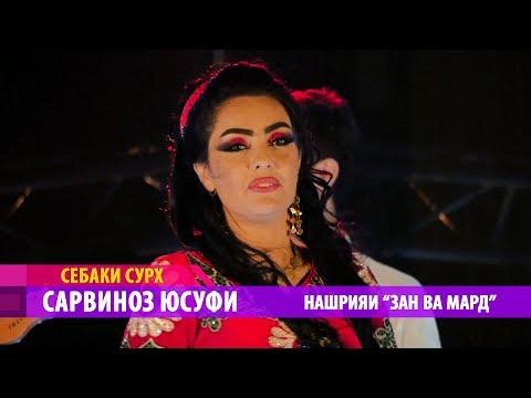 Сарвиноз Юсуфи - Себаки сурх (Клипхои Точики 2017)