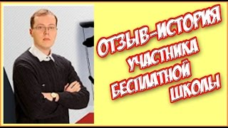 Отзыв история участника бесплатной школы Дениса Коновалова