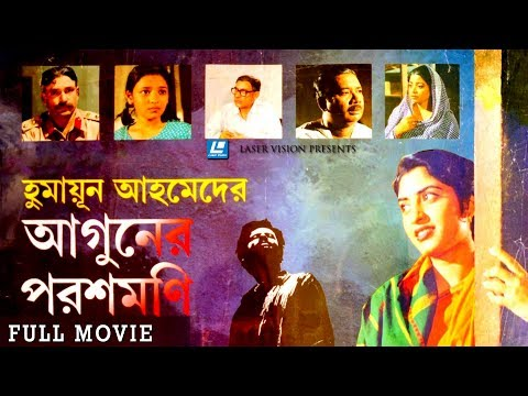 Aguner Poroshmoni (আগুনের পরশমণির) Bangla Full Movie | Humayun Ahmed | Laser Vision