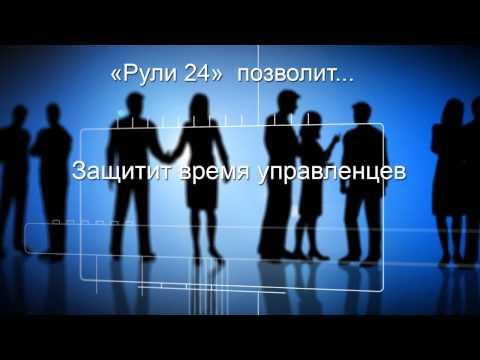 CRM Управление персоналом в организации