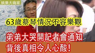 63歲蔡琴情況不容樂觀弟弟大哭開記者會通知,背後真相令人心酸!