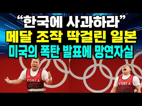 """[유튜브] """"한국에 사과하라"""" 메달 조작 딱걸린 일본 미국의 폭탄 발표에 망연자실"""