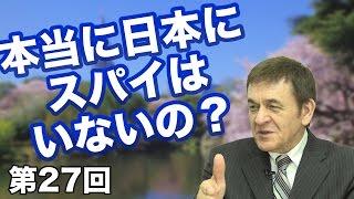 第27回 本当に日本にスパイはいないの? 〜続・スパイ天国日本〜