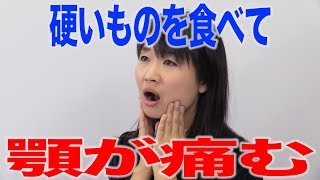 硬いものを食べて顎が痛むなら顎関節症?